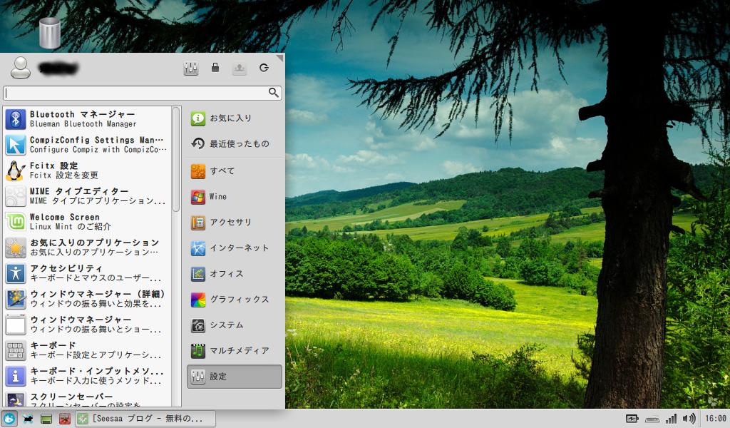 Linuxmint スタートメニュー
